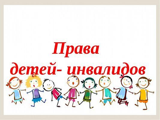 Социальные гарантии детям-инвалидам