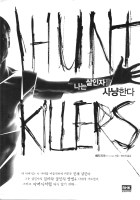 South Korean cover to I Hunt Killers