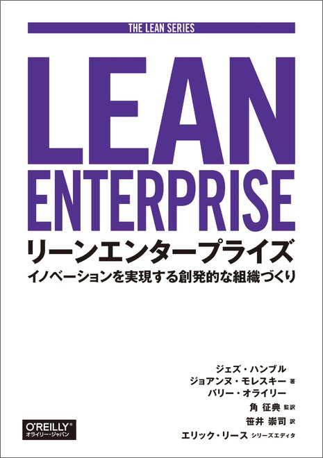 Lean Enterprise: closing the loop with Japan