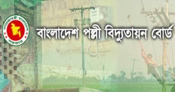 ২০০০ জনকে চাকরি দেবে পল্লী বিদ্যুতায়ন বোর্ড