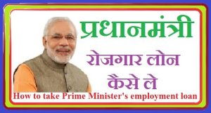How to take Prime Minister's employment loan