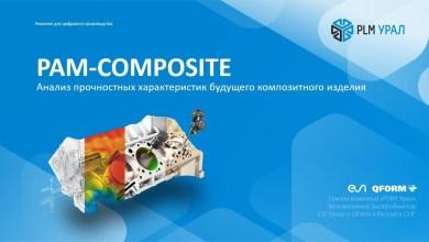 Photo of Анализ прочностных характеристик будущего композитного изделия в PAM-COMPOSITES [RU]