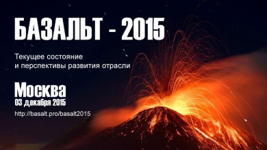 "Photo of The conference ""Basalt-2015"" to be held in Moscow on the 3rd of December"