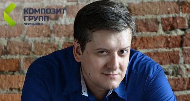 Опыт «Композит Групп Челябинск»