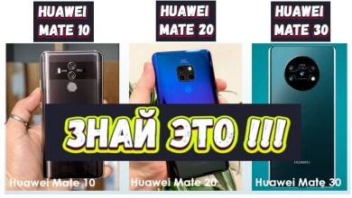 Photo of Huawei Mate 10. Huawei Mate 20. Huawei Mate 30. ЧТО ВАЖНО ЗНАТЬ! ЧЕСТНОЕ СРАВНЕНИЕ. (видео) [RU]