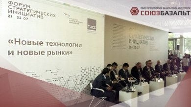 Photo of Soyuzbasalt participated in the Forum for Strategic Initiatives