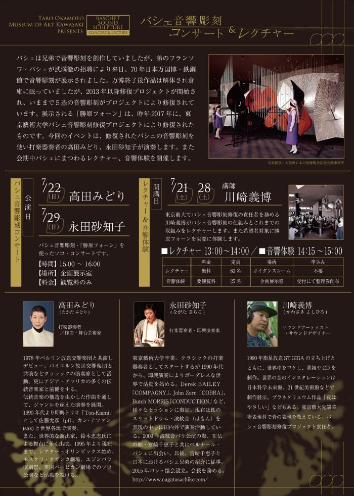 川崎市岡本太郎美術館「街の中の岡本太郎」展 関連イベント バシェ音響彫刻コンサート&レクチャー