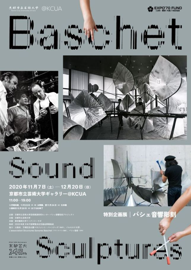 Baschet Sound Sculpture Exhibition @kyoto Gallery @KCUA