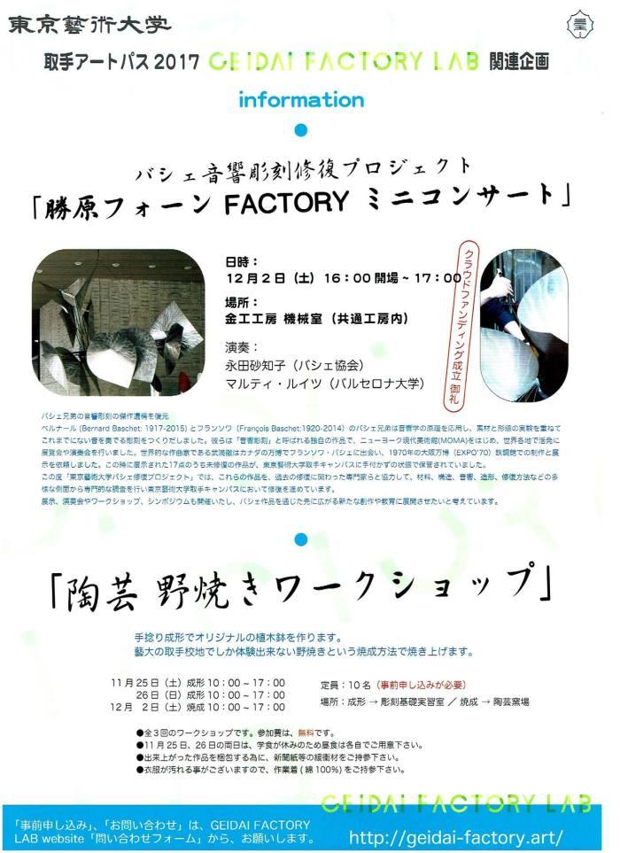 バシェ音響彫刻復刻プロジェクト「勝原フォーンFACTORYミニコンサート」