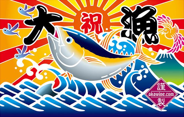 「大漁旗」の画像検索結果