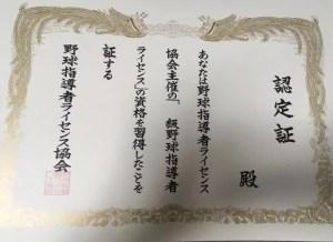 野球指導者ライセンス賞状