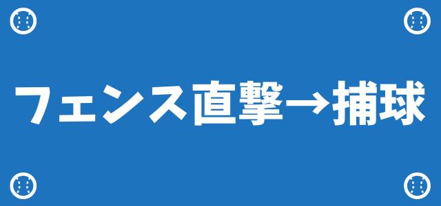 フェンス直撃→捕球