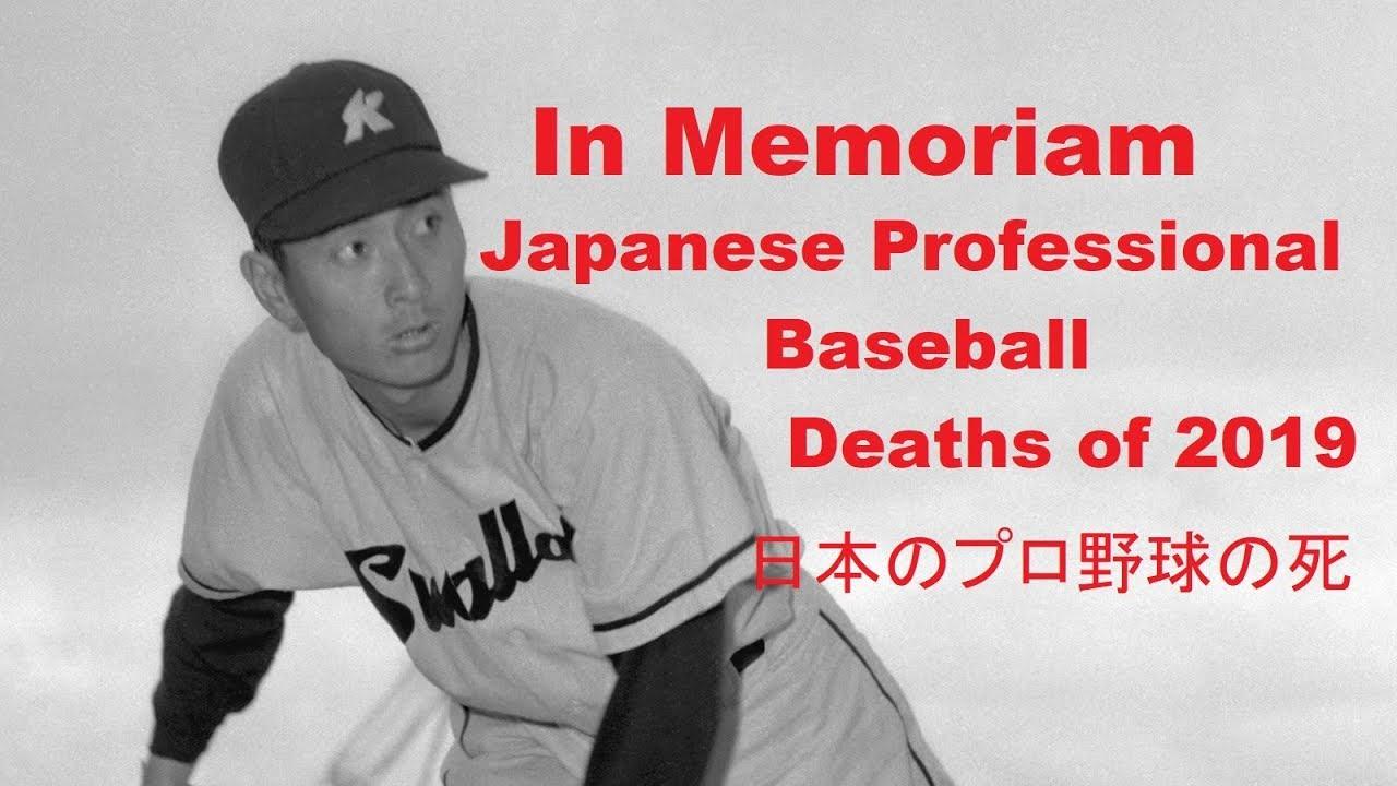 In Memoriam Japanese Professional Baseball Deaths of 2019  - In Memoriam Japanese Professional Baseball Deaths of 2019  日本のプロ野球の死