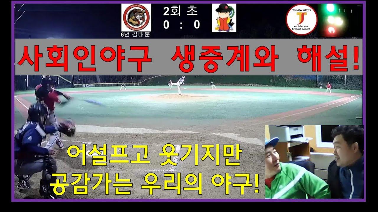 TS TS BASEBALL of South Korea Good as ASMR 2 - 야구 생중계와 해설! 오산TS리그 TS뉴미디어센터 라이브! BASEBALL of South Korea! Good as ASMR