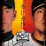 阪神巨人戦のバント失敗連発を高木、谷繁、野村弘樹が語る 2018年9月24日