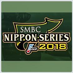 日本シリーズ2018 ここまでの感想と第6戦の展望を谷沢らが語る 2018年11月1日