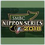 日本シリーズ2018 第5戦を高木豊、里崎、野村弘樹が展望 2018年10月31日