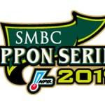 日本シリーズ2019 巨人 vsSB 第3戦を江本 笘篠 岩本が展望