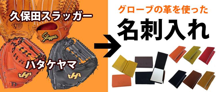 グローブの革で作った久保田スラッガー、ハタケヤマの名刺入れ