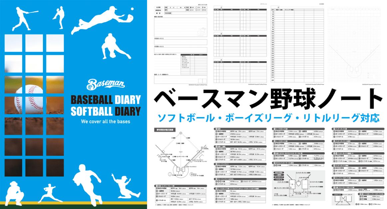 野球ノート・ソフトボール・ボーイズリーグ・リトルリーグ対応