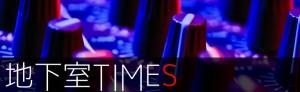 地下室times (1)