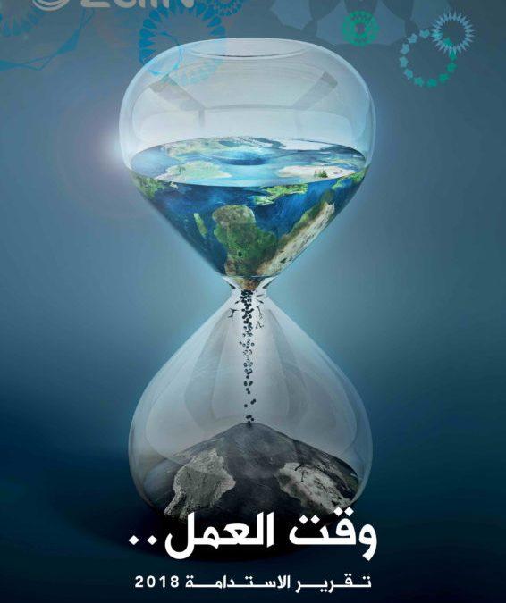 """زين تنشر تقريرها السنوي الثامن حول الاستدامة تحت عنوان """"وقت العمل"""""""
