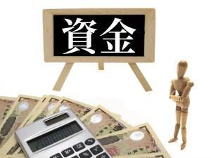 運転資金と設備資金