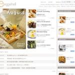 【八月主題文章】生活中的片刻美好(上) @ 新開張之「eggshell 敲開美好生活」網站