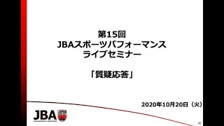 【指導者育成】JBAスポーツパフォーマンスライブセミナー(第15回)_質疑応答 / JBAスポーツパフォーマンス部会