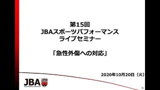 【指導者育成】JBAスポーツパフォーマンスライブセミナー(第15回)_急性外傷への対応 / JBAスポーツパフォーマンス部会