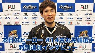 【試合直後】ヒーロー選手 特別追加インタビュー (10/17 vs.名古屋D)
