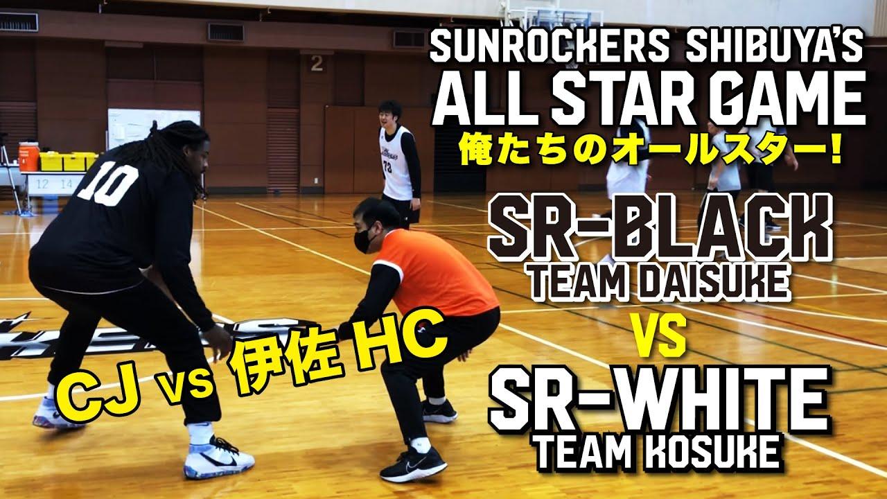 SUNROCKERS SHIBUYA ALL STAR GAME!!〜俺たちのオールスター!〜