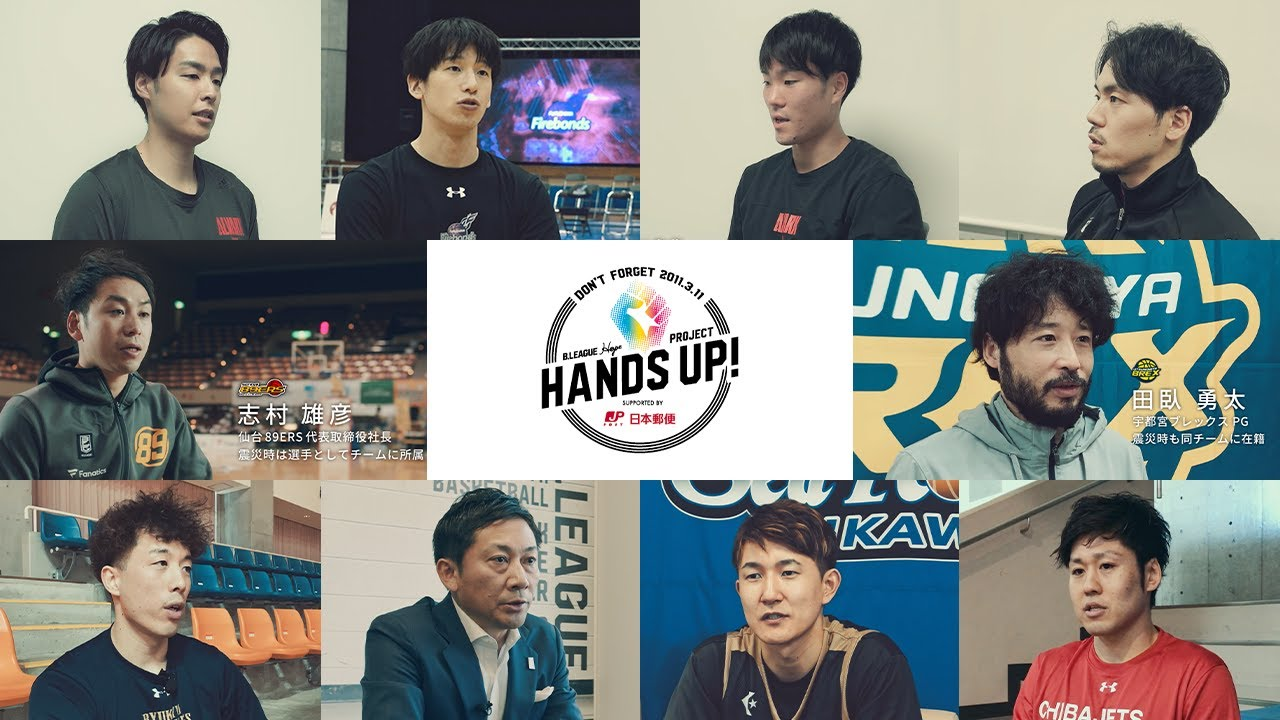 B.Hope HANDS UP!PROJECT Special message movie