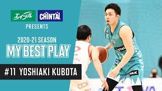 エイブルCHINTAI presents マイベストプレー  #11 久保田義章選手