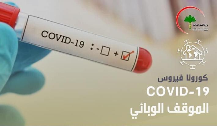 الموقف الوبائي لجائحة كورونا في العراق 6 تشرين الاول 2020 والصحة تسجل 4172 اصابة جديدة