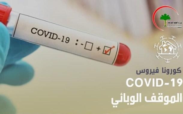 الموقف الوبائي اليومي لجائحة فيروس كورونا في العراق لليوم الجمعة 8-1-2021