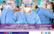 سجلت مختبرات وزارة الصحة والبيئة هذا اليوم ( 1796) أصابة في العراق