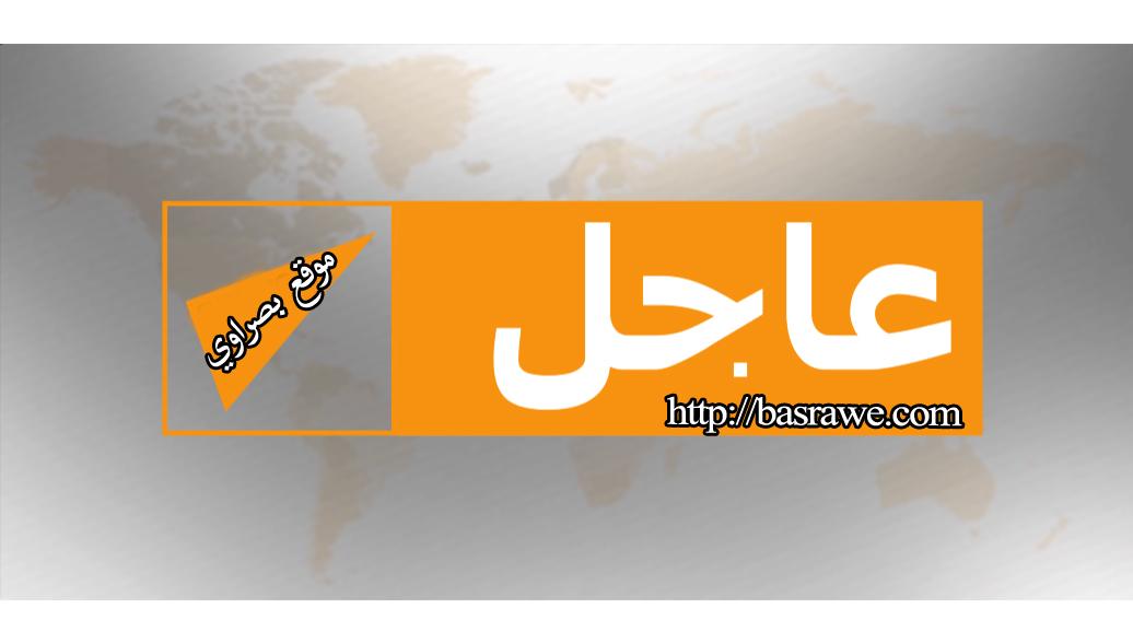 وكالة الاستخبارات: اعتقال متهم وبحوزته كمية من المخدرات في محافظة البصرة