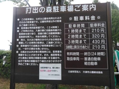 琵琶湖の打出の森駐車場案内板