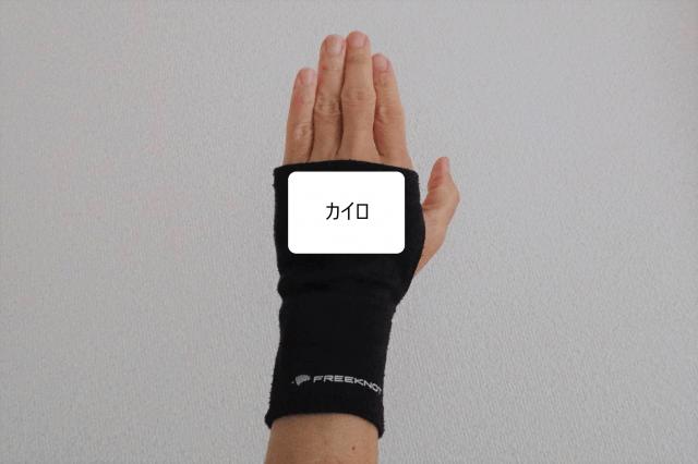 カイロを貼ったイメージ(手の甲)