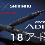 【2018年モデル】シマノ 18ポイズンアドレナのスペックや旧モデルとの比較