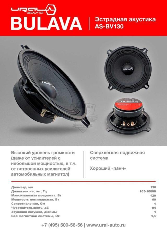 Ural AS-BV130