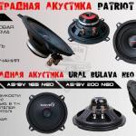 Новинки от URAL: TT 165, Patriot Neo, Bulava Neo.