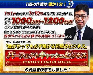 これはヒドイw桜井仁パーフェクトキャッシュビジネスを検証してみました。