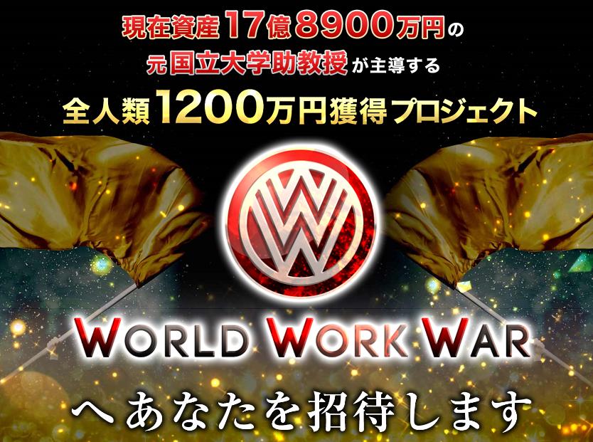 天野倫太郎 WORLD WORK WARは危険?稼げる?