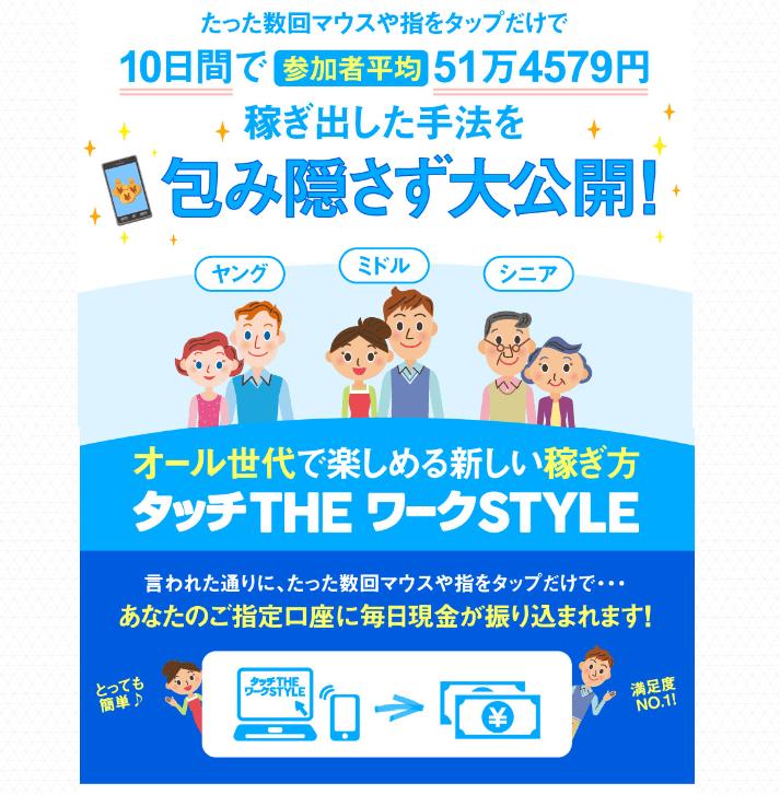 熊本賢介 タッチTHEワークSTYLE(ワークスタイル)のLPには多数の誇大広告が存在します