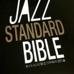 【黒本・スタ本】ジャズ・スタンダードの名曲ナンバーが227曲掲載されている譜面集