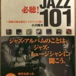 ジャズ聴きたいんだけど、何を聴いたらいいですか?2 「それ、知らないの?」編