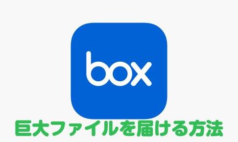 boxでファイル共有