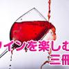 ワインの本